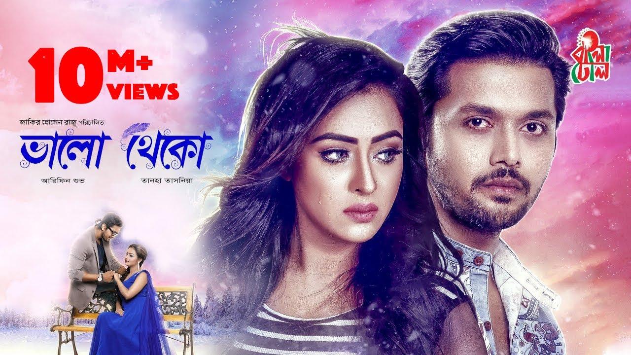 Download Bhalo Theko - ভালো থেকো   Arifin Shuvoo   Tanha Tasnia   Kazi Hayat   Bangla Full Movie   2021
