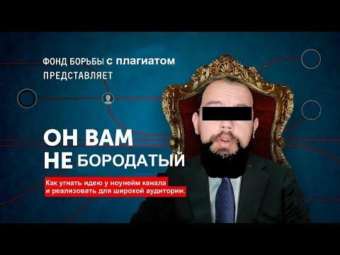 «Он вам не Бородатый: Документальный фильм Trash Engineer»