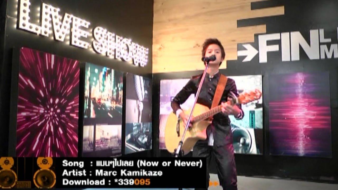 [Live Show] แมนๆไปเลย - Marc kamikaze