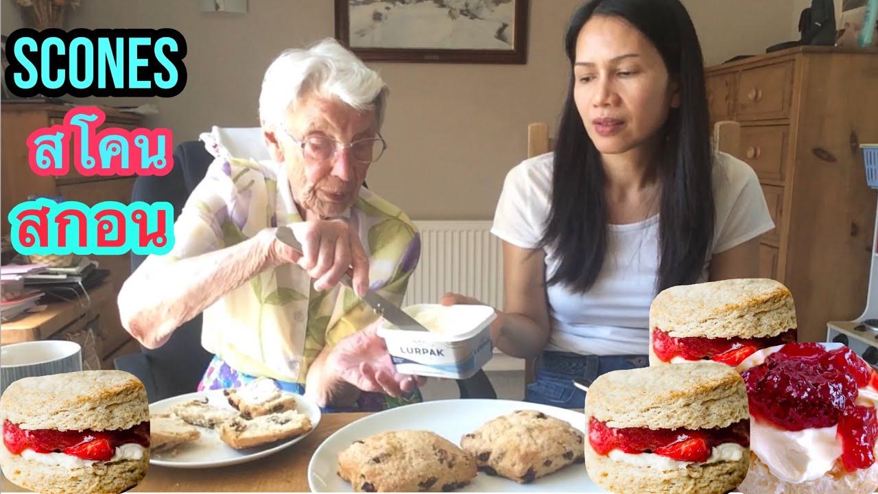 แบบนี้ใช่ไหมย่า?ขนมที่นิยมกินคู่กับชาแพร่หลายไปทั่ว แต่ต้นตำหรับมาจากอังกฤษ สโคนหรือสกอน#Thai lady