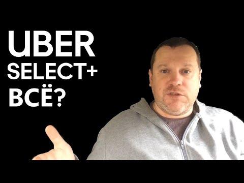 Яндекс Такси убирает тариф Uber Select+. Ждёт ли та же участь Комфорт+ и кто в этом виноват?