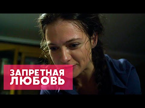 Запретная любовь 7 серия 2016 русский фильм