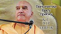 Бхагавад Гита 3.17 - Ванинатха Васу прабху