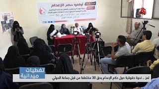 تغطيات تعز | ندوة حقوقية حول حكم الإعدام بحق 30 مختطفا من قبل جماعة الحوثي