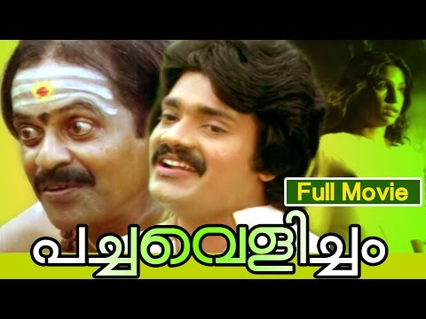 Malayalam Full Movie | Pacha Velicham | Horror Movie | Ft. Shankar, Asha, Kuthiravattom Pappu