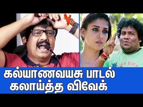 கல்யாணவயசு பாடல் கலாய்த்த விவேக் | Actor Vivek Trolls Kalyana Vayasu Song