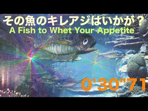 その 魚の キレアジ は いかが