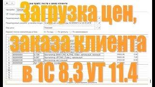 загрузка цен и заказа клиента из Excel в Управление торговлей 11.4 1С Предприятие 8 3