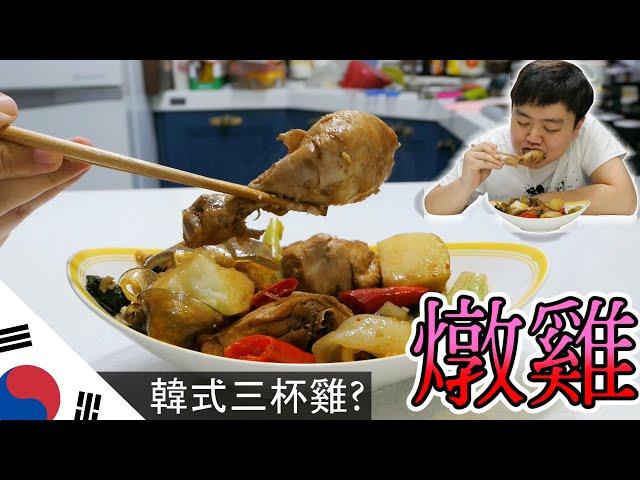 試做甜鹹甜鹹的韓式雞肉料理, #韓式燉雞
