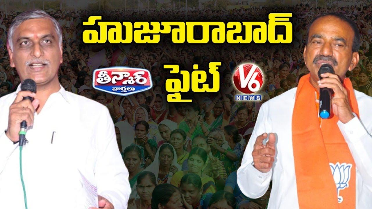Download హుజూరాబాద్ ఫైట్   TRS, Congress, BJP Campaign Rigorously In Huzurabad   V6 Teenmaar News