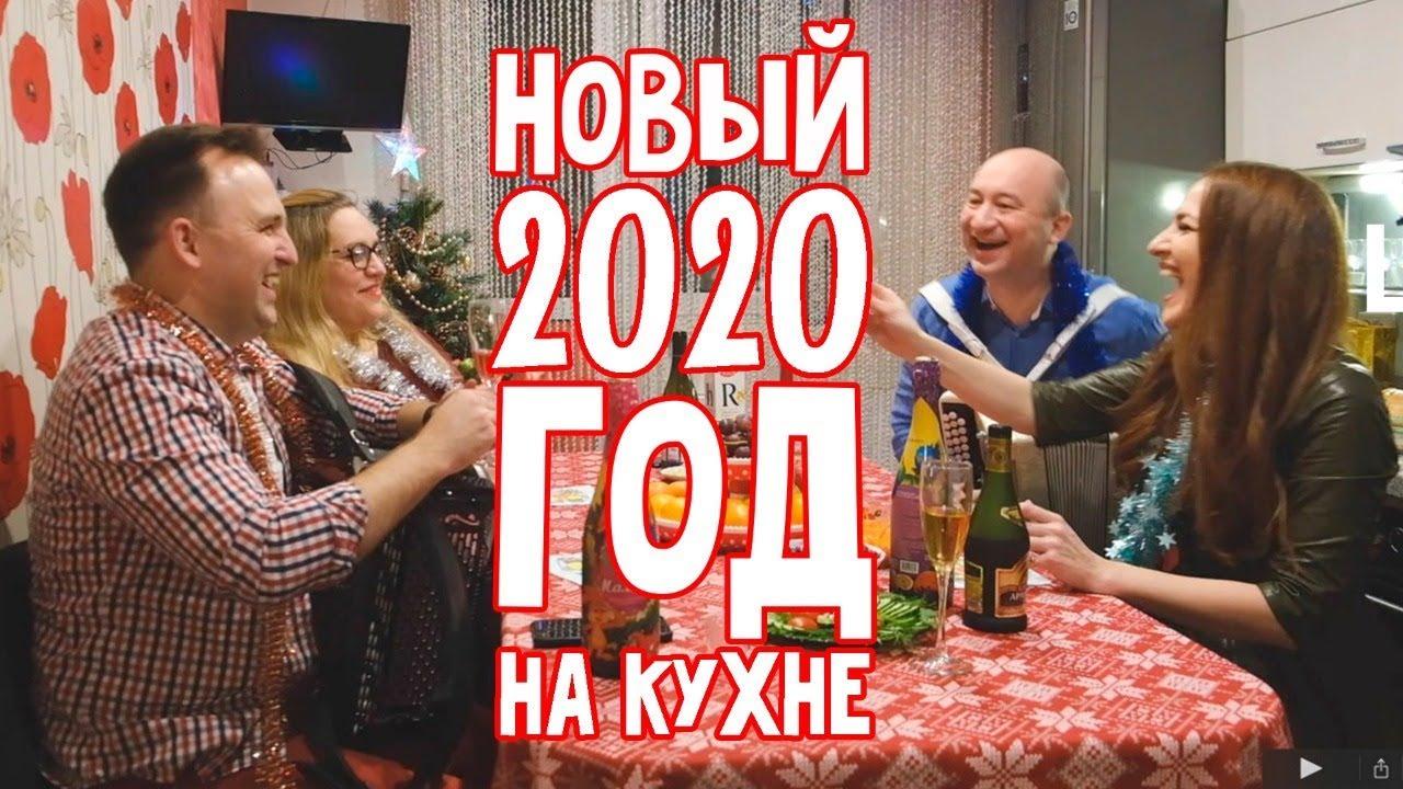 НОВЫЙ 2020 ГОД НА КУХНЕ!
