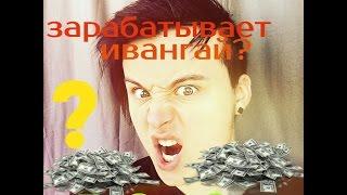 Сколько  зарабатывает Ивангай в месяц?