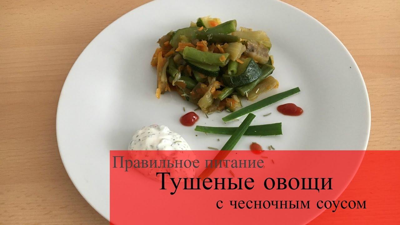 правильное питание овощи фрукты и т д