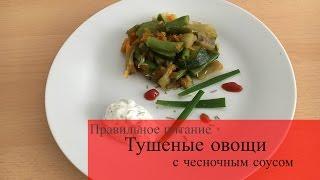 Тушеные овощи  | Правильное питание
