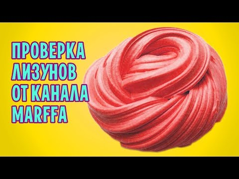 ЛИЗУНЫ своими руками от канала MARFFA / Проверка рецептов