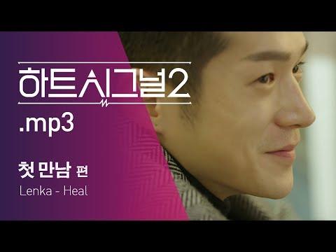 [하트시그널2 MP3] Lenka-Heal 첫 만남 편 / 채널A 하트시그널 시즌2