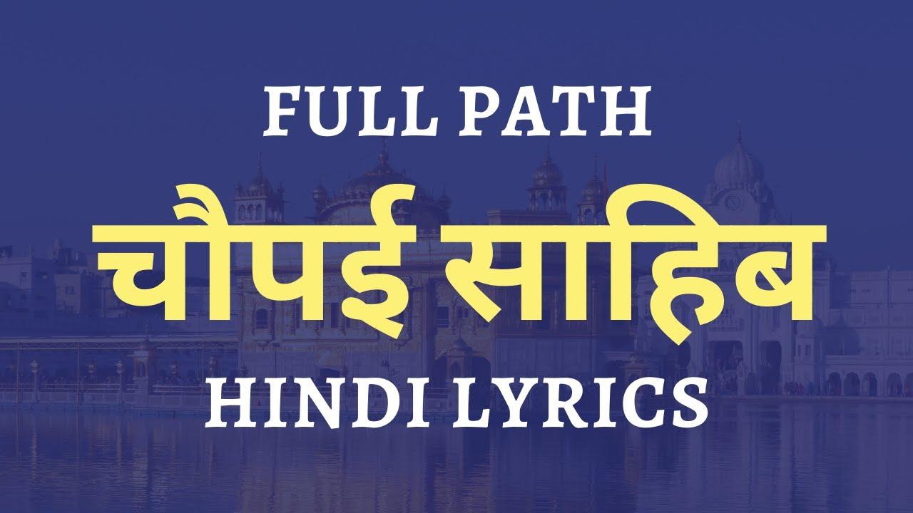 Chaupai Sahib Path - Chaupai Sahib in Hindi - चौपई साहिब - Chaupai Sahib Path in Hindi