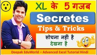 😮 Advanced Excel 5 Super Hidden Secrets & Data Hiding Tips & Tricks To Make You SmArT