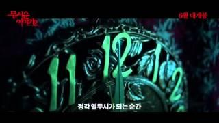 Истории ужасов 2 (2013) трейлер