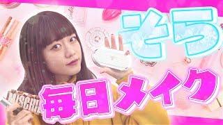 空の毎日メイク! 参考にしてみてね。 ☆そらまひのTwitterもフォローをお願いします! https://twitter.com/sora_mahi_ch 野元空 / Sora Nomoto Twitter ...