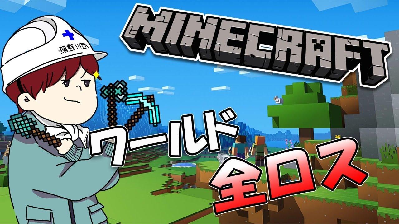 【minecraft】世界を取り戻す【石川界人】