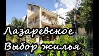 видео Гостевые дома в Лазаревском
