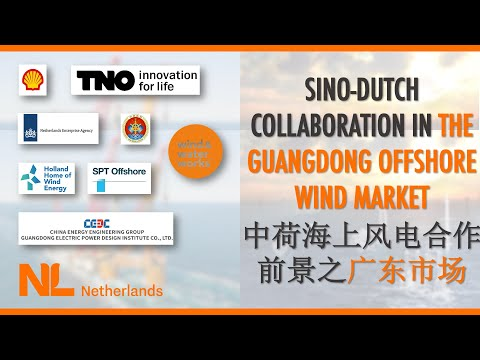 Offshore wind webinars 2 / 2 – Sino-Dutch collaboration in the Guangdong offshore wind market