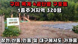 [구미 토지 매매] 주…