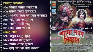 Shyama Shyam Shibram | শ্যামা শ্যাম শিবরাম | Bangla Sri Krishna Song | Vol 1 | Beethoven Records