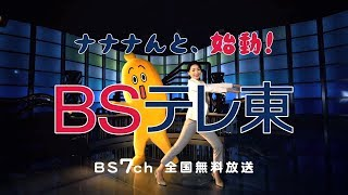 BSテレ東に変わりました!大江麻理子編|BSテレ東