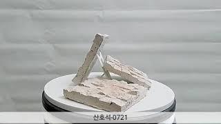 산호석-0721