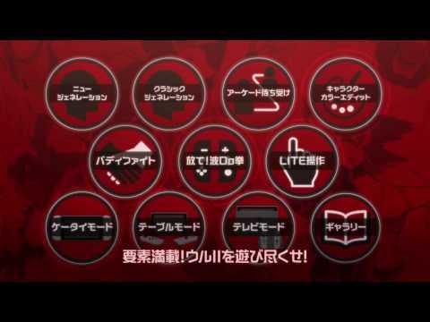 ウルトラストリートファイターII ザ・ファイナルチャレンジャーズ:トレイラー第2弾