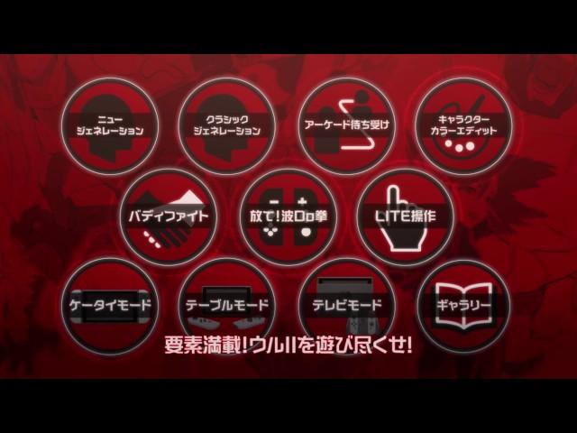 Nintendo Switch『ウルトラストリートファイターII』トレイラー2