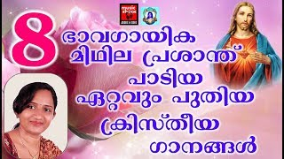 Kaval Vilakk # Christian Devotional Songs Malayalam 2018 #  Hits Of Midhila  Michael