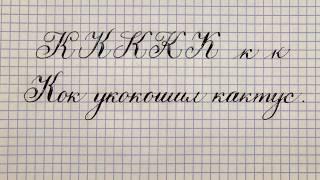 Буква К. Урок: русская каллиграфия острым пером. Cyrillic alphabet calligraphy lesson letter К. 俄语课