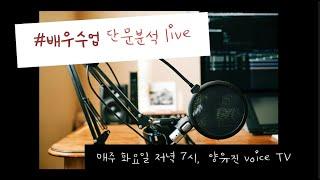[배우수업] 화요 Live 성우스터디!  새해가 되었으…