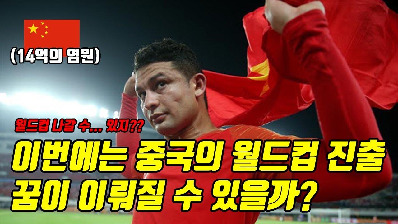 이번에는 중국의 월드컵 진출 꿈이 이뤄질 수 있을까?