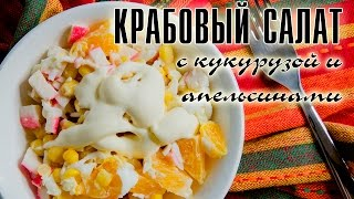 Крабовый салат с кукурузой и апельсинами | Коробкова кулинарит
