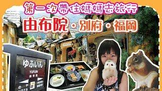 【九洲四日三夜】帶住媽媽去旅行:由布院・嘆溫泉一泊二食