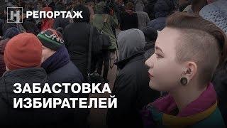 Как прошла «Забастовка избирателей» в Москве. Без Навального