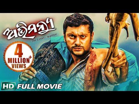 ABHIMANYU | Odia Full Movie | Anubhab,...