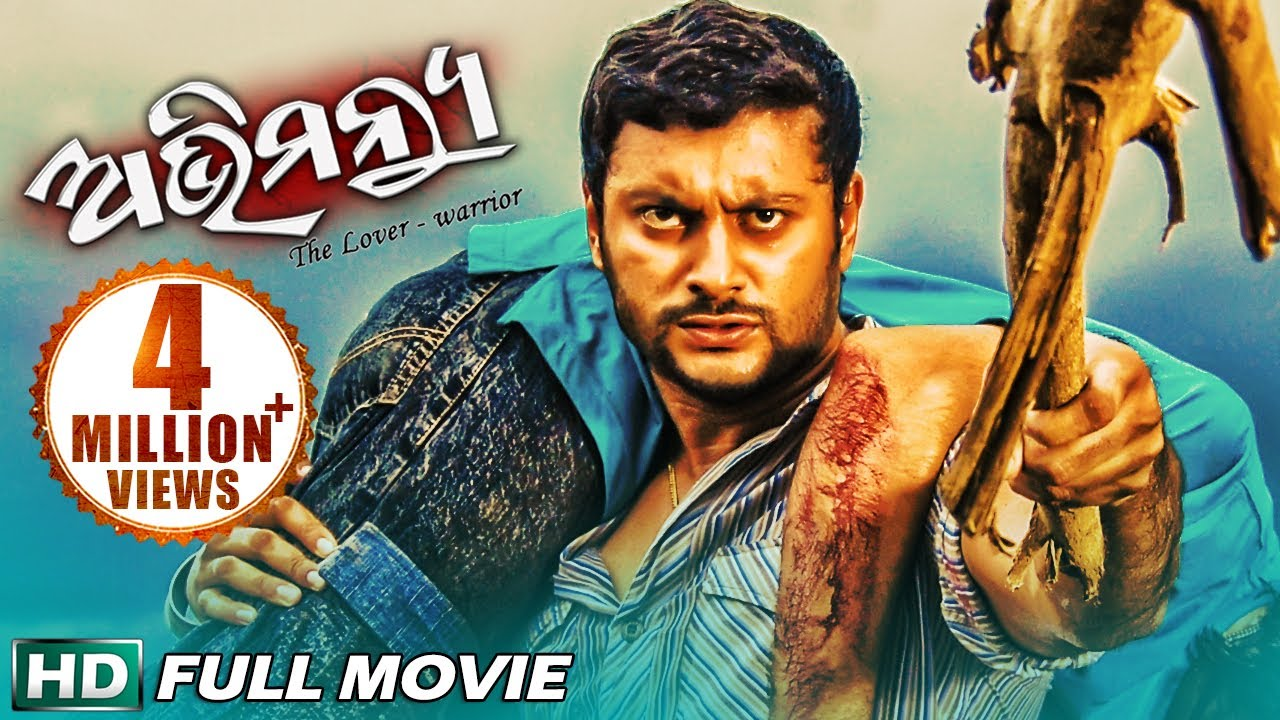 Download ABHIMANYU | Odia Full Movie | Anubhab & Priya | Full HD Movie |  Sidharth TV