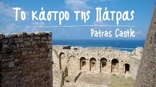 Το επιβλητικό Κάστρο της Πάτρας | Patra's imposing castle