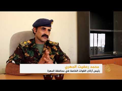 مصادر قبلية: القوات السعودية خرقت اتفاق المهرة  - نشر قبل 16 دقيقة