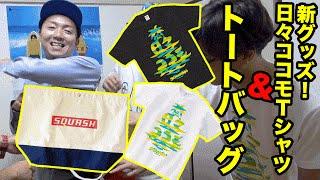 BREAKER STOREはコチラから!↓ https://brkr-store.jp/e-squash □劇団ス...