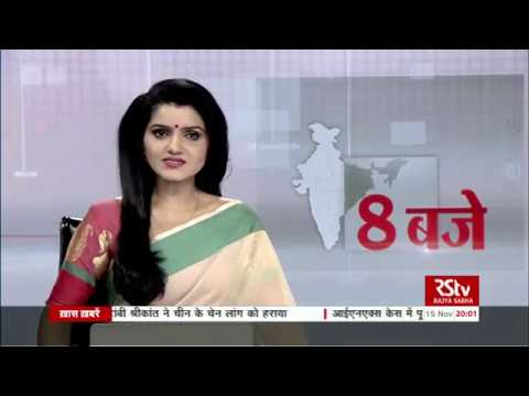 Hindi News Bulletin   हिंदी समाचार बुलेटिन – November 15, 2019 (8 pm)