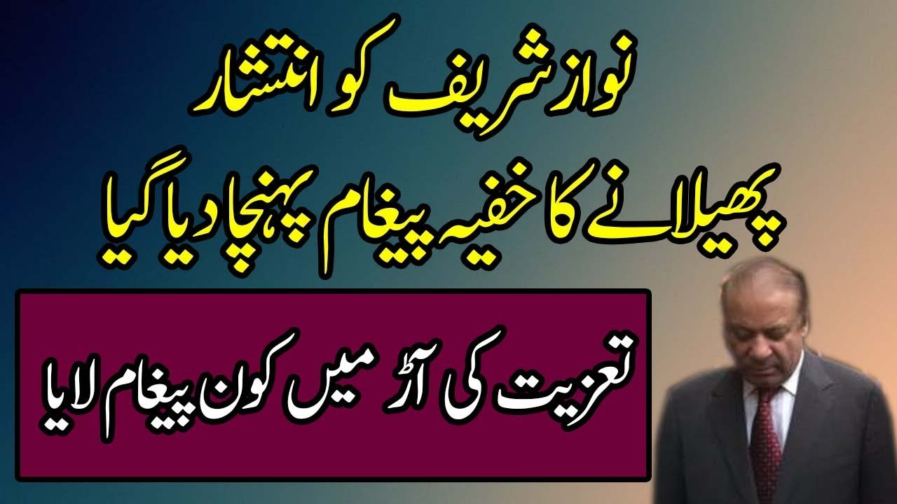 Nawaz Sharif Was Instructed During the Meeting at Jati Umra