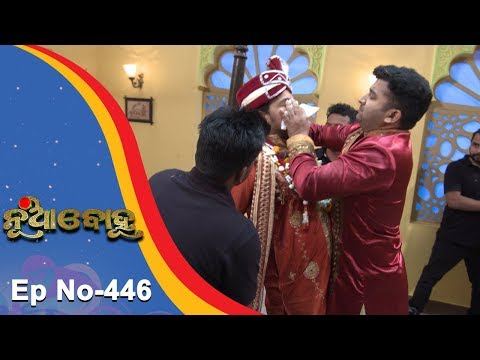 Nua Bohu | Full Ep 446 | 18th Dec 2018 | Odia Serial - TarangTV