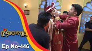 Nua Bohu | Full Ep 446 | 18th Dec 2018 | Odia Serial - TarangTV