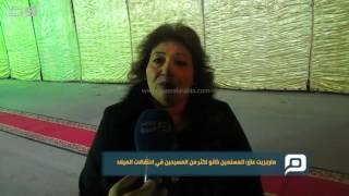 مصر العربية | مارجريت عازر: المسلمين كانو اكثر من المسيحين في احتفالات الميلاد